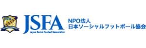 NPO法人日本ソーシャルフットボール協会