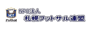 NPO法人札幌フットサル連盟