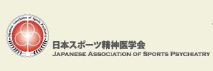 日本スポーツ精神医学会