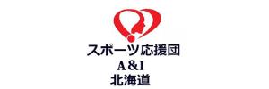エフエムしろいし スポーツ応援団 A&I北海道