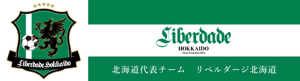 リベルダージ北海道
