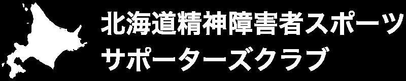北海道精神障害者スポーツサポーターズクラブ