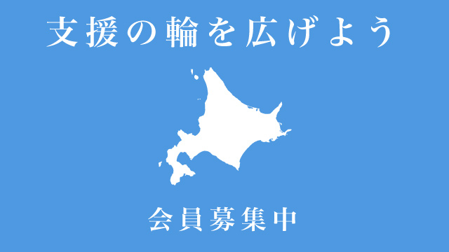 会員募集|北海道精神障害者スポーツサポーターズクラブ